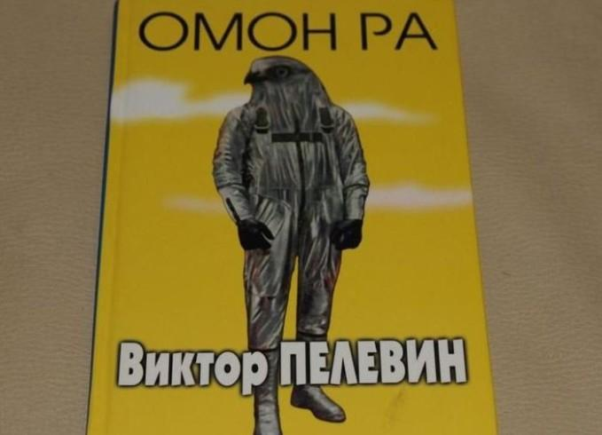 omon-ra
