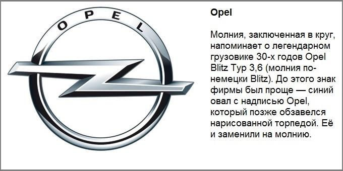 opel8