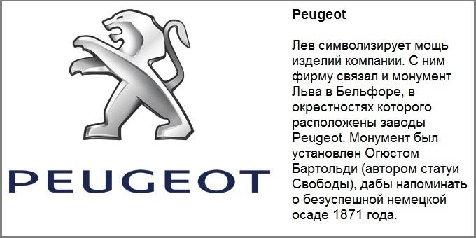 peugeot9