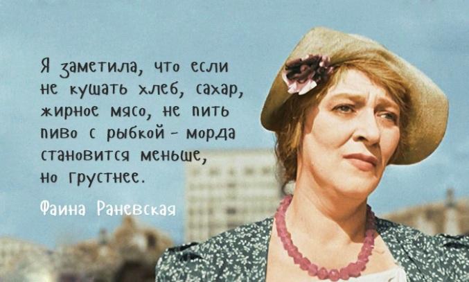 ranevskaya-1