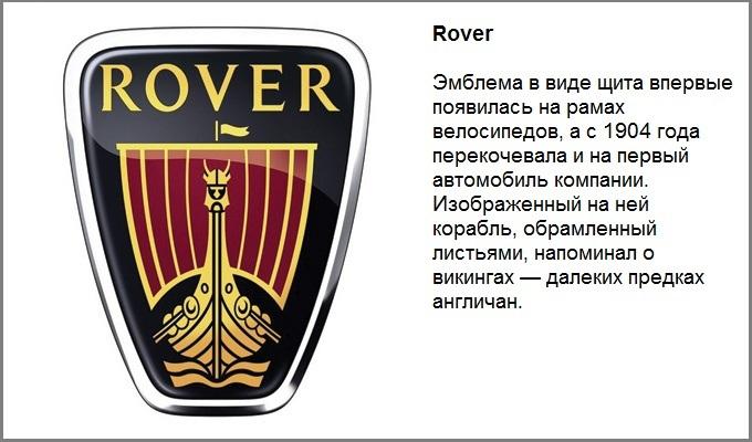 rover12