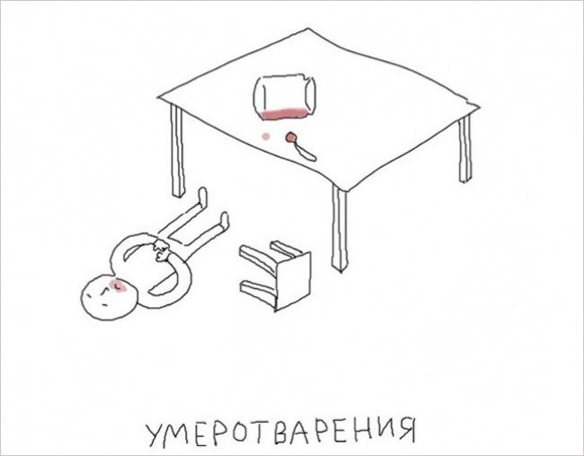sarkasticheskie-illustracii-hudozhnika-duran-18
