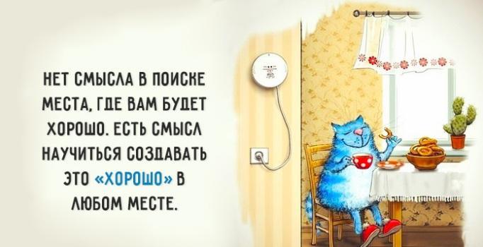 soveti-dnya-1