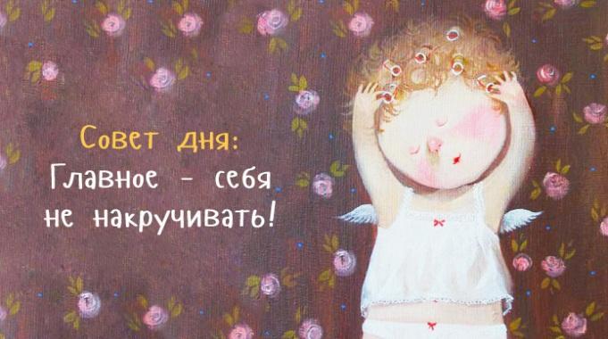 soveti-dnya-3