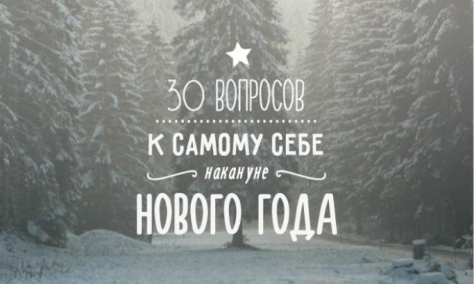 30-voprosov-k-samomu-sebe-nakanune-novogo-goda