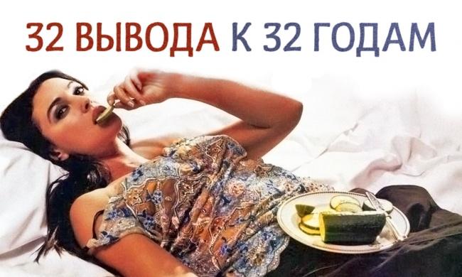 32-vyvoda-k-32-godam