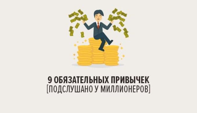 9-obyazatelnyh-privychek-podslushano-u-millionerov