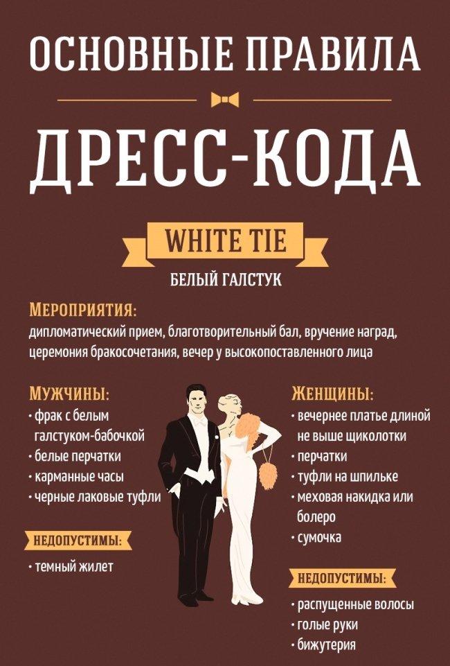 pravila-dress-koda-1