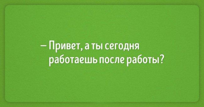 zabacnye-otkritki-ot-masterov-sarkazma-12