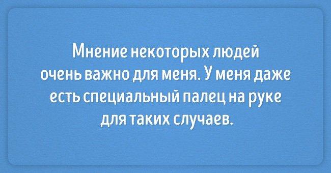 zabacnye-otkritki-ot-masterov-sarkazma-13