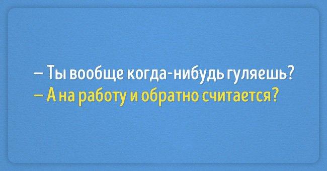 zabacnye-otkritki-ot-masterov-sarkazma-14