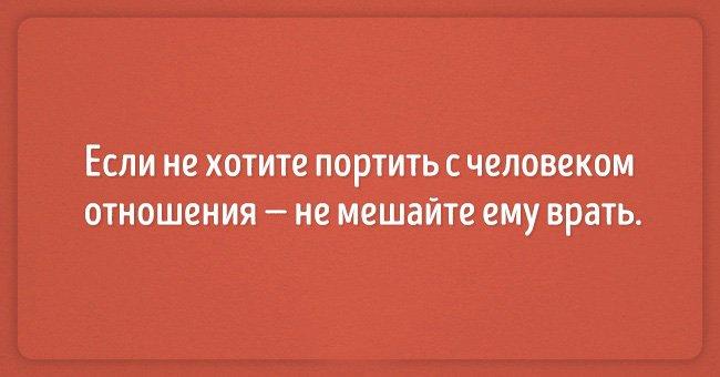zabacnye-otkritki-ot-masterov-sarkazma-2