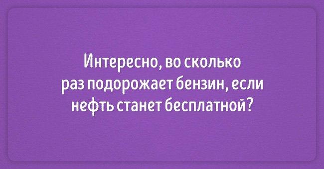 zabacnye-otkritki-ot-masterov-sarkazma-3