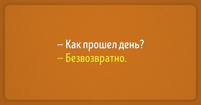 zabacnye-otkritki-ot-masterov-sarkazma-5