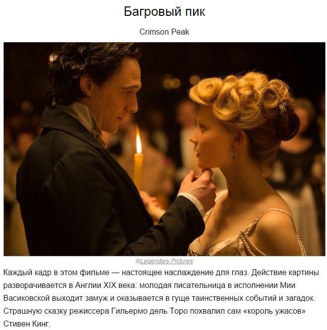 10-luchshih-filmov-2015-goda-bagroviy-pik