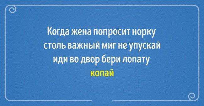 15-zabavnyh-otkrytok-o-tonkostyah-otnosheniy-1