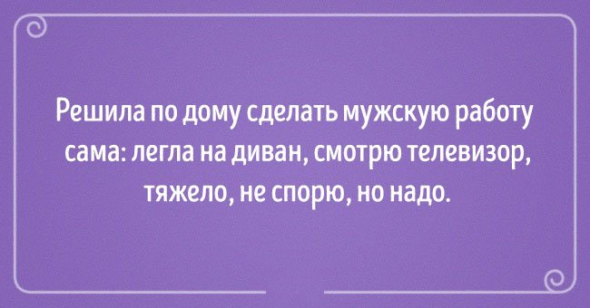15-zabavnyh-otkrytok-o-tonkostyah-otnosheniy-10