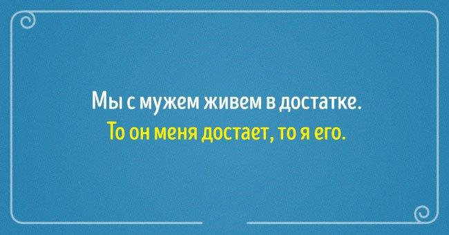 15-zabavnyh-otkrytok-o-tonkostyah-otnosheniy-11