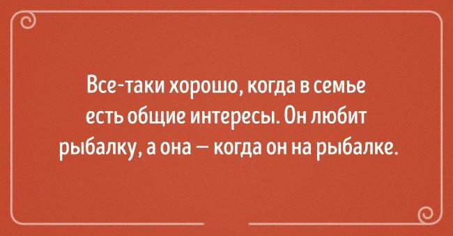 15-zabavnyh-otkrytok-o-tonkostyah-otnosheniy-13