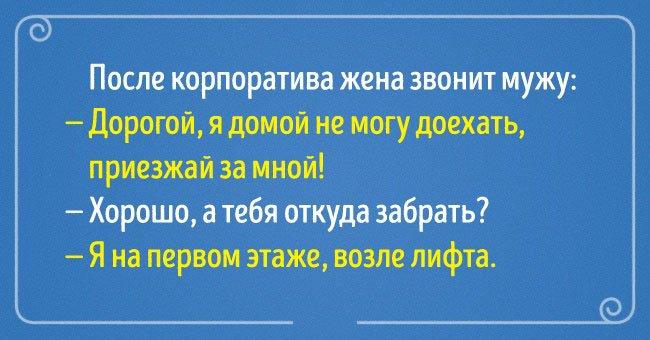 15-zabavnyh-otkrytok-o-tonkostyah-otnosheniy-14