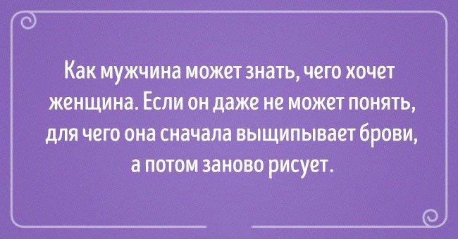 15-zabavnyh-otkrytok-o-tonkostyah-otnosheniy-15