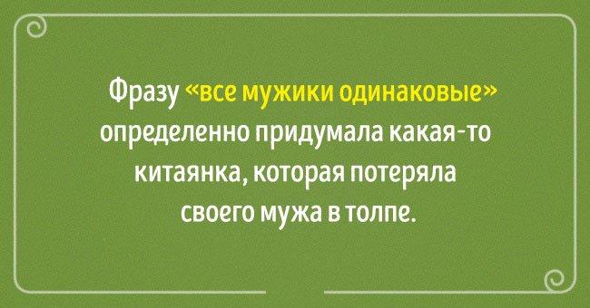 15-zabavnyh-otkrytok-o-tonkostyah-otnosheniy-2