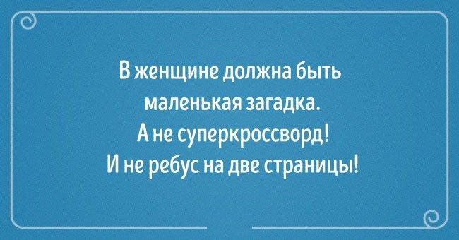 15-zabavnyh-otkrytok-o-tonkostyah-otnosheniy-3