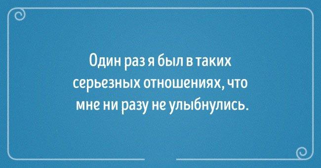 15-zabavnyh-otkrytok-o-tonkostyah-otnosheniy-4
