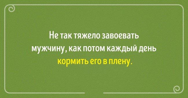 15-zabavnyh-otkrytok-o-tonkostyah-otnosheniy-5