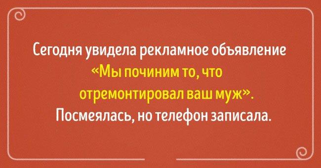 15-zabavnyh-otkrytok-o-tonkostyah-otnosheniy-6