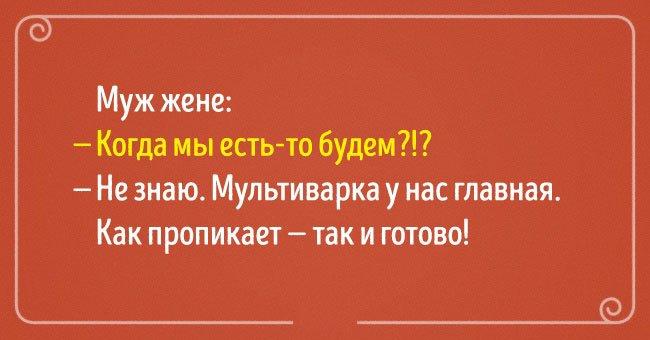 15-zabavnyh-otkrytok-o-tonkostyah-otnosheniy-7