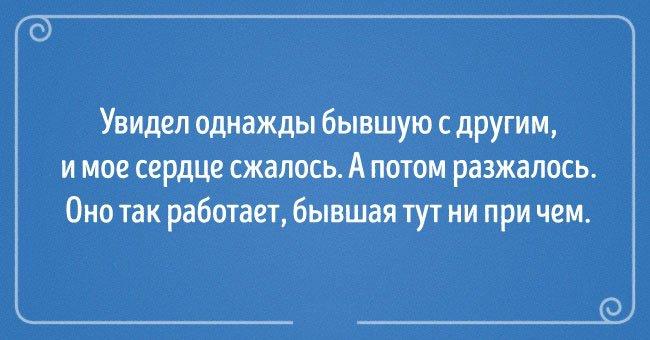 15-zabavnyh-otkrytok-o-tonkostyah-otnosheniy-8