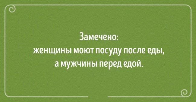 15-zabavnyh-otkrytok-o-tonkostyah-otnosheniy-9