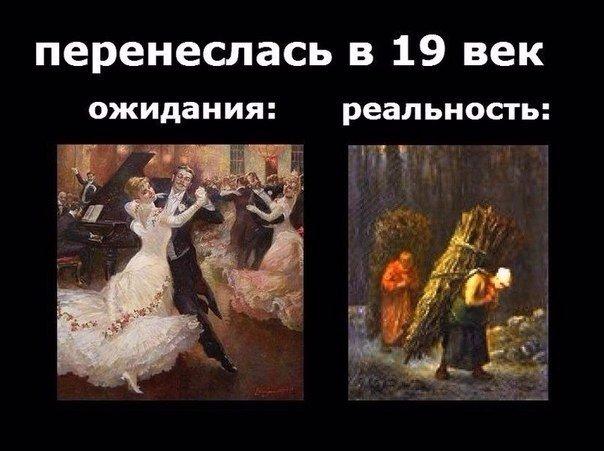 19-vek-ozhydanie-realnost