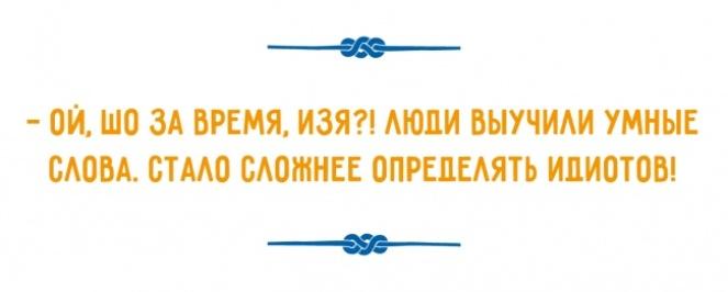 dialogi-kotorye-mozhno-uslyshat-tolko-v-odesse-4