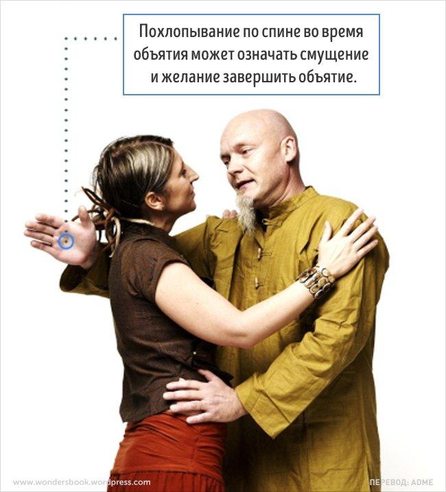 sekrety-yazyka-tela-13