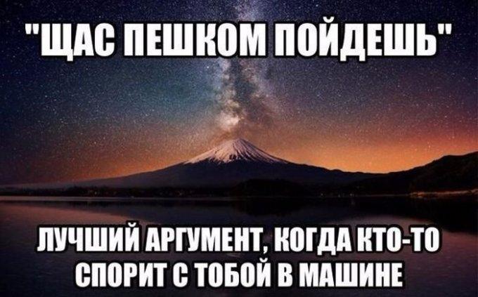 umor-dlya-avtomobilistov-i-peshehodov-27