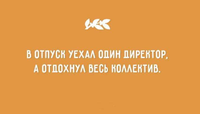 yumor-so-vsey-pravdoy-jizni-1