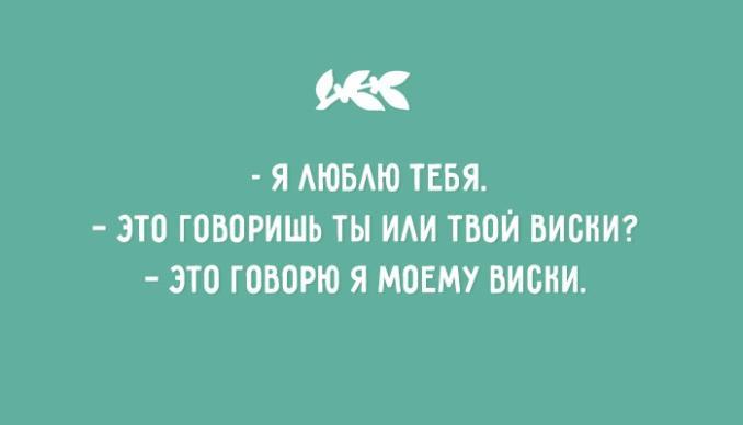 yumor-so-vsey-pravdoy-jizni-2