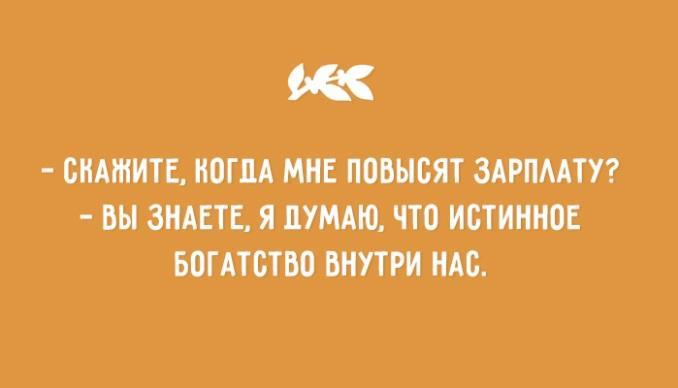 yumor-so-vsey-pravdoy-jizni-4