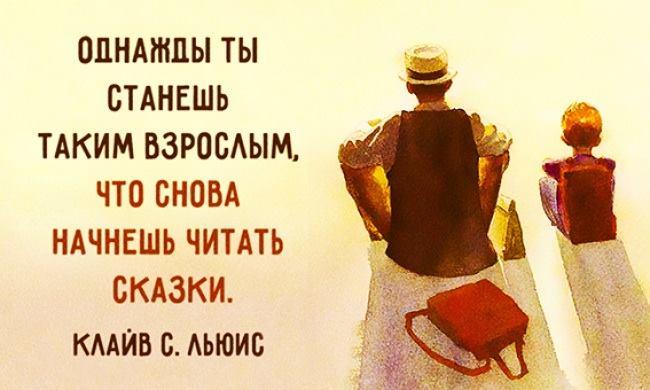 20-glubokih-cytat-ot-sozdatelya-narnii-klayva-s-luisa