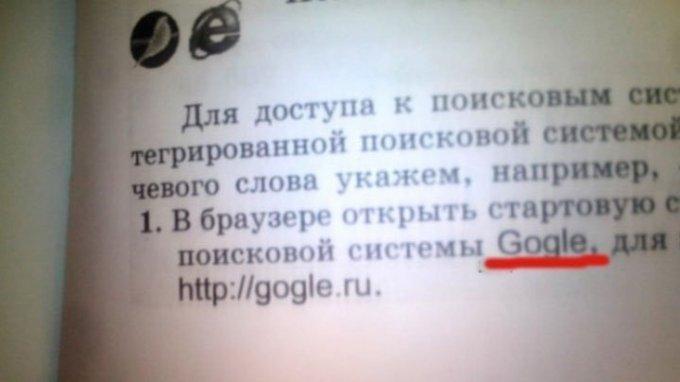Ок, Гогль, где купить другой учебник?