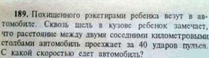 Школа для детей новых русских
