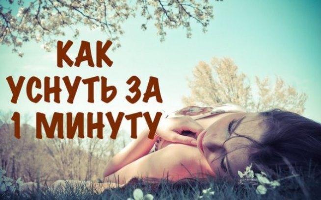 kak-nauchitsya-zasypat-za-1-minutu