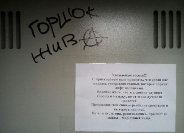 Борьба с вандализмом в лифтах - одно из любимых занятий жителей многоэтажек