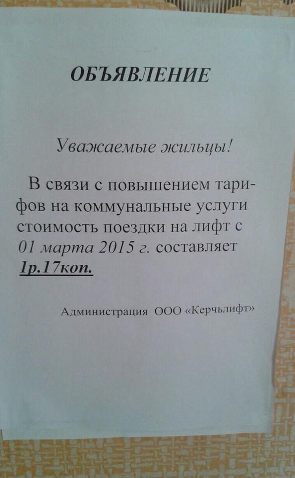 nemnogo-o-liftah-20