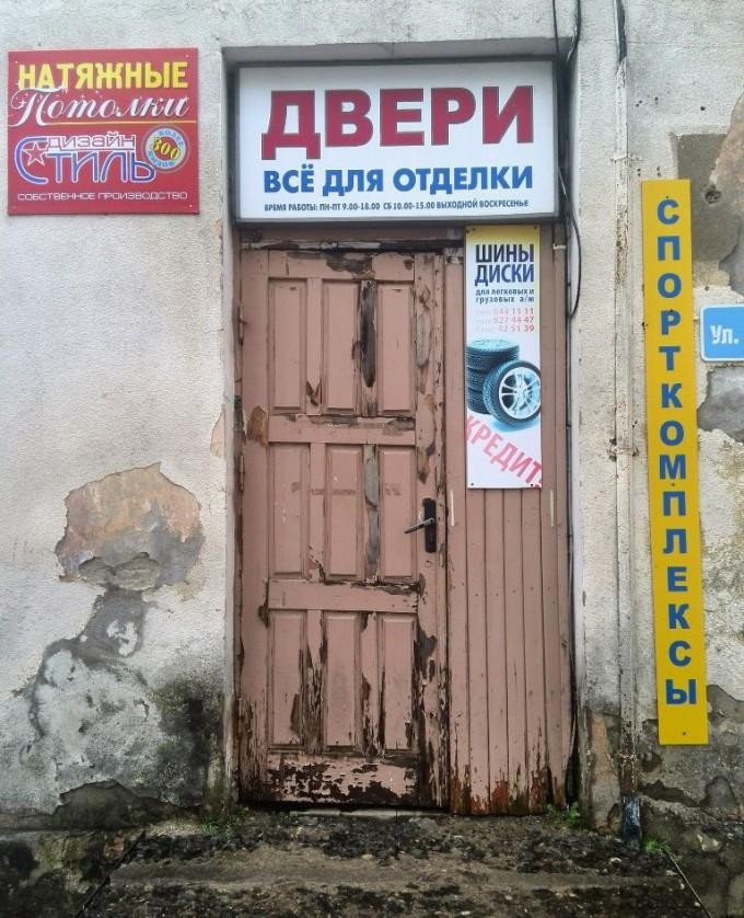 Последний писк моды в дизайне дверей.