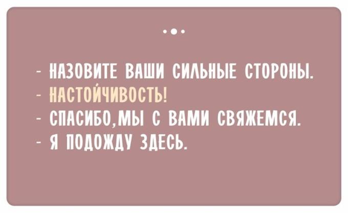 ostroumnye-otvety-pri-prieme-na-rabotu-1