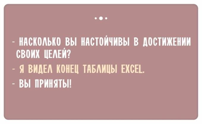 ostroumnye-otvety-pri-prieme-na-rabotu-11