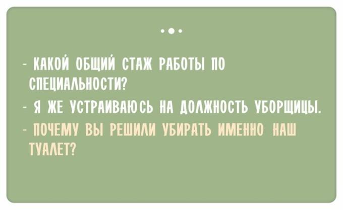 ostroumnye-otvety-pri-prieme-na-rabotu-12